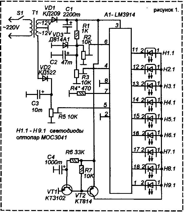 схема электронного стабилизатора