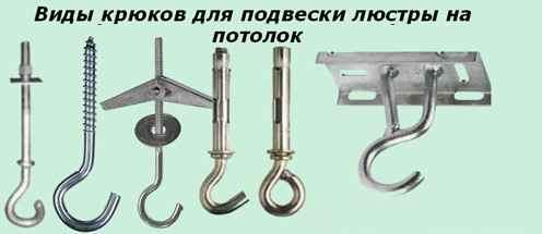 монтажный потолочный крюк