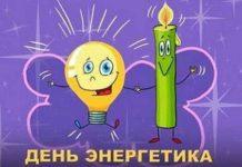 Прикольные поздравления электрику в стихах