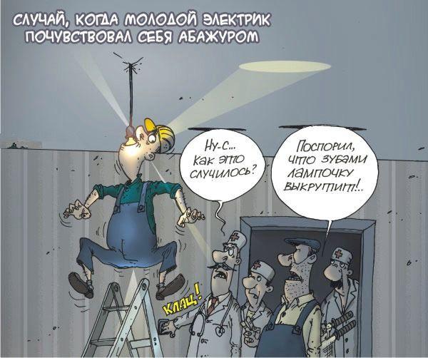 Забавные анекдоты про электриков