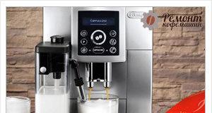 Как происходит ремонт кофемашины Delonghi
